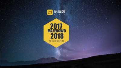 自助旅游平台-蚂蜂窝旅行网2017-2018整合营销策划方案