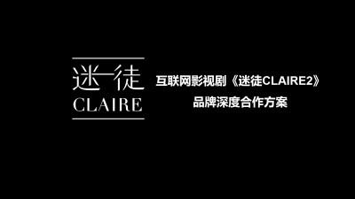 互联网都市职场爱情剧《迷徒CLAIRE2》品牌深度合作营销策划方案