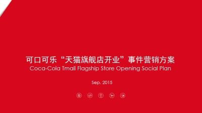 饮料品牌-可口可乐[天猫旗舰店开业]事件营销策划方案