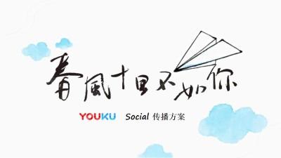 互联网优酷《春风十里不如你》电视剧Social传播营销策划方案
