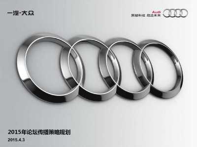 汽车行业品牌-奥迪年度论坛传播推广方案