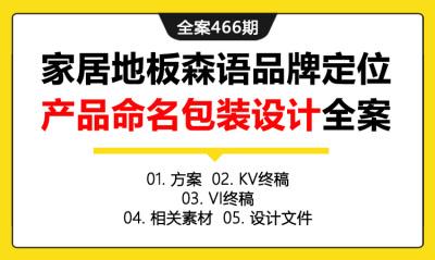 全案466期 家居地板森语品牌定位产品命名包装设计全案(包含方案 +KV终稿+VI终稿+相关素材+设计文件)