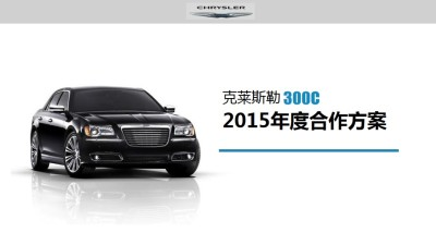 媒体平台【易车网】年度克莱斯勒300C合作营销策划方案