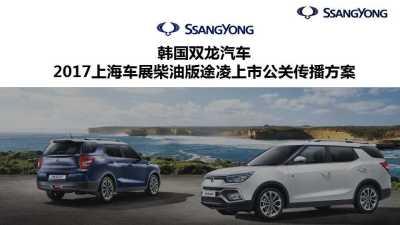 汽车品牌-韩国双龙汽车上海车展柴油版途凌上市公关传播推广方案