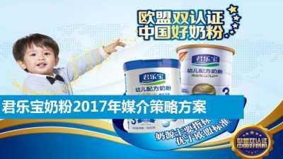 婴幼儿奶粉品牌-君乐宝婴幼儿奶粉媒介推广企划方案