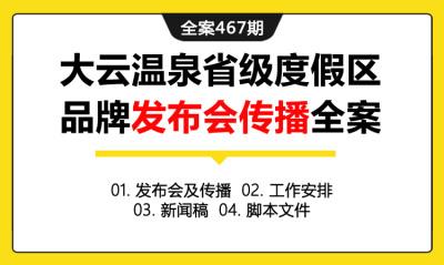 全案467期 旅游景区大云温泉省级度假区品牌发布会传播全案(包含发布会及传播+工作安排+新闻稿 +脚本文件)