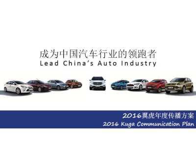 汽车行业品牌-翼虎年度品牌传播推广方案