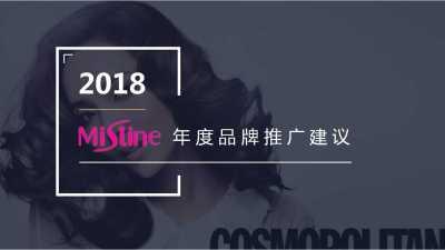 化妆品品牌-Mistine年度整合营销策划方案