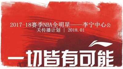 体育运动品牌-NBA全明星李宁中心+火箭队李宁之夜公关传播合作推广营销策划方案