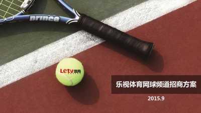体育视频服务平台-乐视体育网球频道招商合作营销策划方案