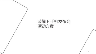 科技数码家电-荣耀F手机发布会活动策划方案