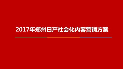 汽车品牌郑州日产双微&论坛运营媒体策划方案