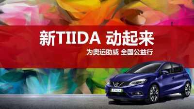 汽车品牌东风日产-新TIIDA动起来为奥运助威全国公益行活动营销策划方案