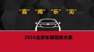 全新互联网+北京车展招商营销策划方案