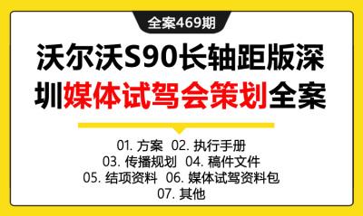 全案469期 汽车品牌沃尔沃S90长轴距版深圳媒体试驾会策划全案(包含方案 +执行手册 +传播规划+稿件文件+结项资料+媒体试驾资料包 +其他)
