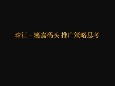 餐饮娱乐休闲酒吧商业集群-珠江•鎏嘉码头品牌推广策略方案