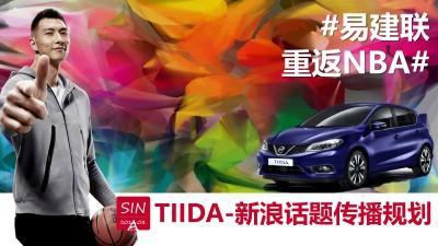 汽车品牌-东风日产旗下骐达TIIDA与易建联重返NBA新浪话题传播推广方案