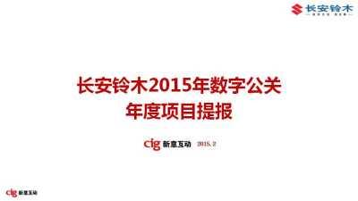 汽车品牌-长安铃木数字公关年度项目新意互动整合营销策划方案