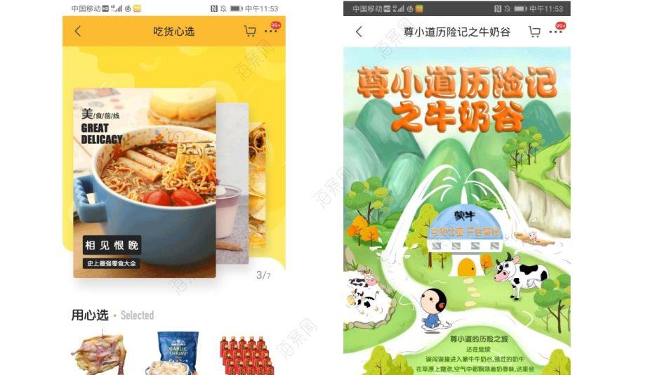 家电品牌美的空调内容营销推广策划方案(京东+淘系)