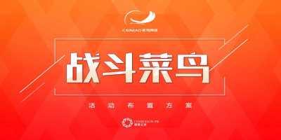 战斗菜鸟&凝聚公关携手策划双十一激励活动品牌推广方案