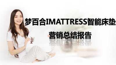家居品牌床垫Mlily梦百合智能床垫推广营销策划方案