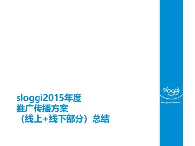 服饰箱包-sloggi内衣品牌年度整合营销策划方案