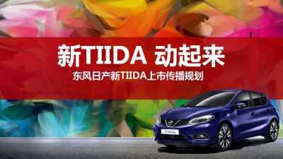 汽车品牌-东风日产新TIIDA上市传播整合营销策划方案