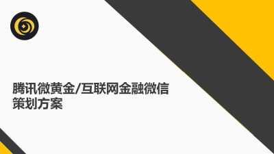 互联网金融理财产品牌-腾讯微黄金互联网金融微信营销策划方案