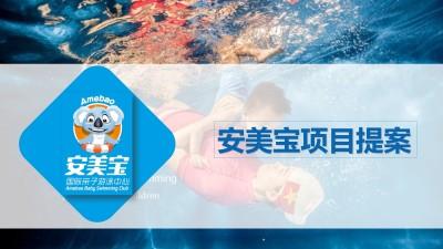 国际亲子游泳中心-安美宝项目合作策划方案