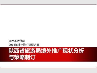 旅游景区陕西旅游局新媒体推广营销策划方案