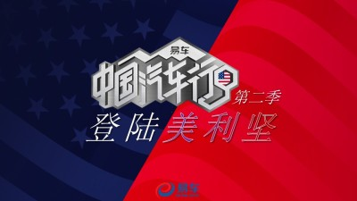汽车服务平台易车网《中国汽车行》第二季-登陆美利坚合作策划方案