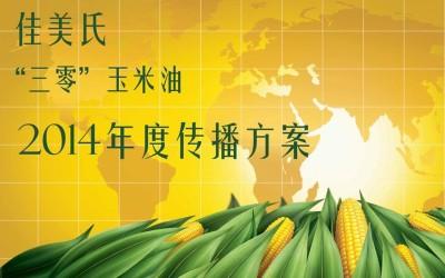 食用油品牌-佳美氏三零玉米油竞标年度传播策划方案