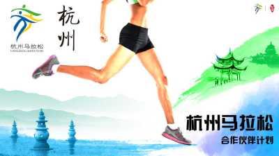 国际体育赛事-杭州马拉松合作伙伴计划活动策划方案