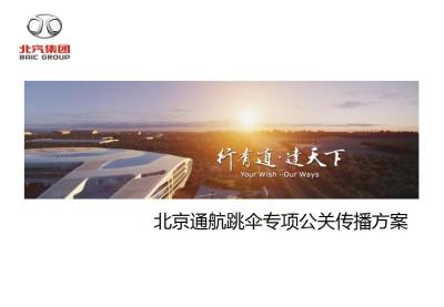大型跳伞俱乐部北京通航专项公关传播方案