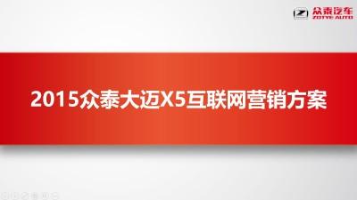 汽车品牌-众泰大迈X5互联网营销推广方案