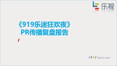 网络视频播放平台-乐视网《919乐迷狂欢夜》 PR传播营销策划方案