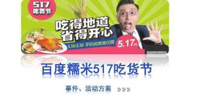 互联网生活服务平台-百度糯米吃货节活动营销策划方案
