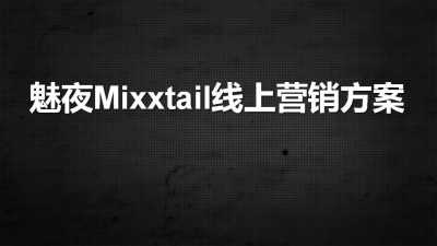 啤酒品牌-百威魅夜Mixxtail线上营销策划方案