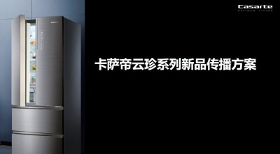 数码科技家电-卡萨帝云珍系列新品推广方案