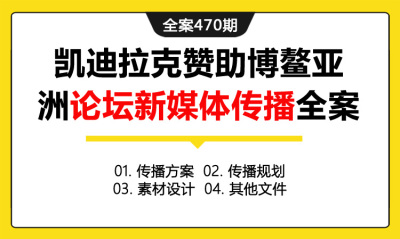 全案470期 汽车品牌凯迪拉克赞助博鳌亚洲论坛新媒体传播全案(包含传播方案+传播规划+素材设计+其他文件)