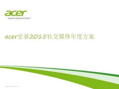 笔记本电脑品牌-宏碁社交媒体年度营销策划方案