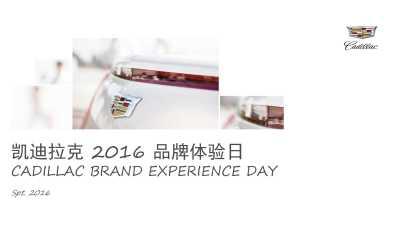 汽车行业品牌-凯迪拉克年度品牌体验日活动策划方案