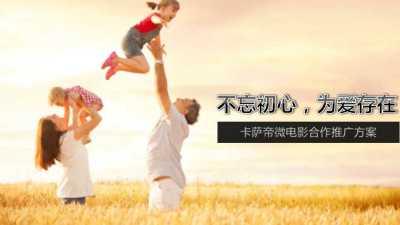 高端家电品牌-卡萨帝微电影品牌传播推广方案