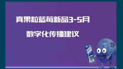 牛奶品牌-真果粒蓝莓新品上市3-5月 数字化传播营销策划方案