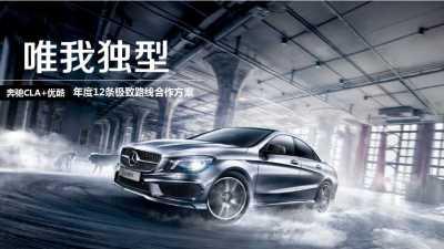 汽车行业品牌-唯我独型 奔驰CLA+优酷年度12条极致路线合作营销策划方案