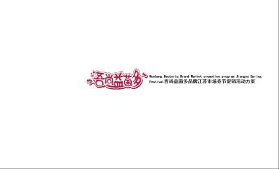 乳制品吾尚益菌多江苏市场春节促销活动策划方案