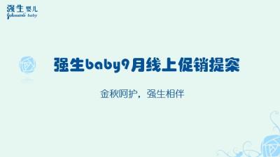 母婴品牌强生9月线上促销营销策划方案