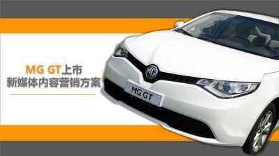 汽车品牌-名爵锐行MGGT上市新媒体内容营销策划方案