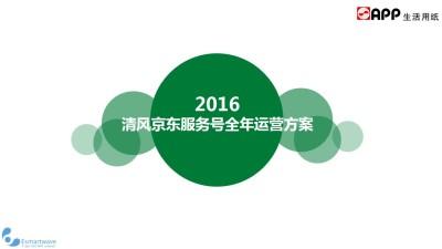 卫生纸巾品牌清风京东微信服务号全年运营营销策划方案