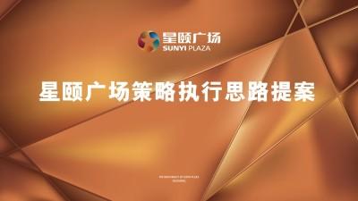 商业地产-星颐广场《与烟台繁华绝不同》策略执行思路推广方案
